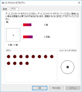 ゲームコントローラーの設定画面