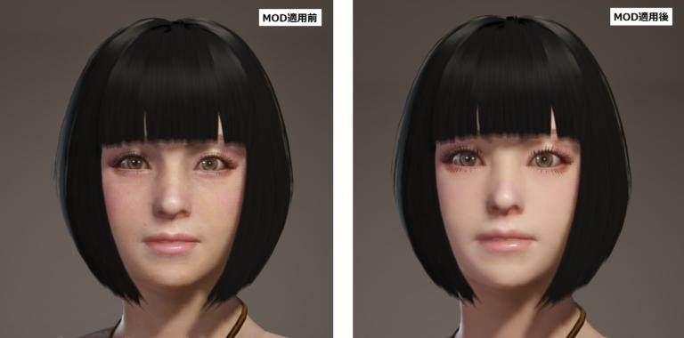 美肌modの適用前、適用後