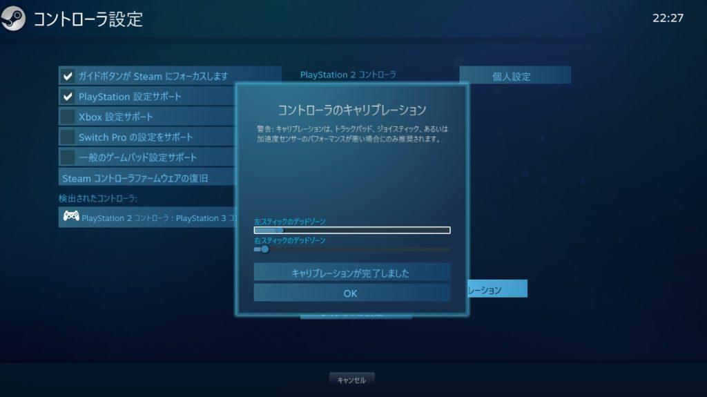 steam コントローラー設定
