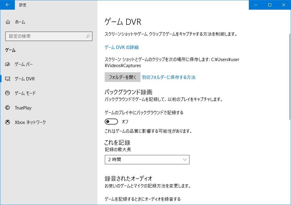 Windows10標準搭載のゲームDVR設定画面