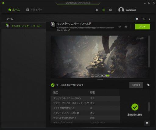 Geforce Experience 設定画面