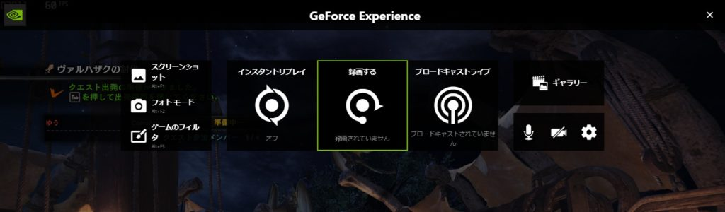 Geforce Experience 録画画面
