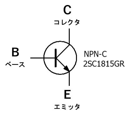 トランジスタの回路図