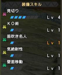 イヅチ+クルル装備の発動スキル