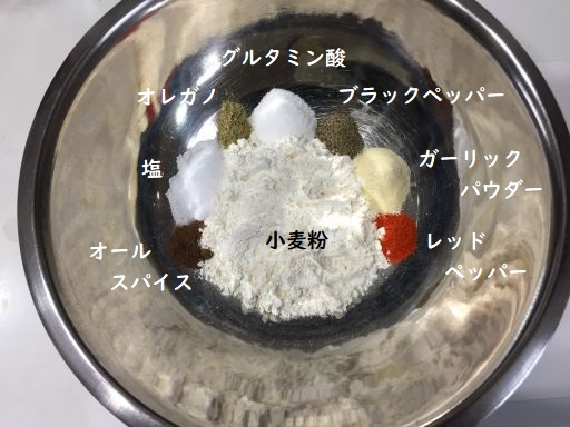 使用する小麦粉とスパイス類