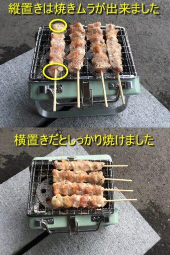 焼きムラが出来ない焼き方