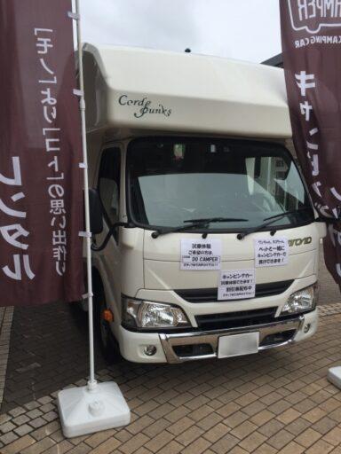 レラのDO CAMPERのキャンピングカー展示