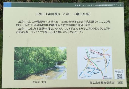 北広島市自然の森キャンプ場の小川の看板
