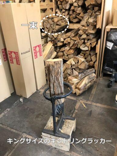 販売されている薪と大型キンドリングラッカー