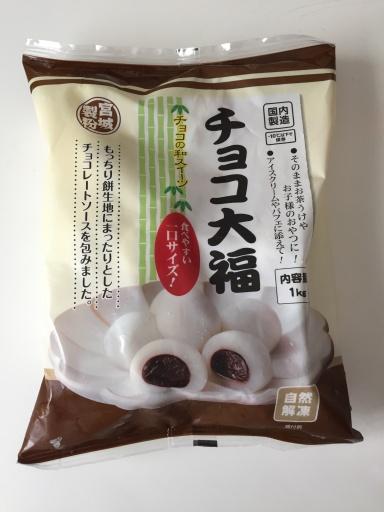 業務スーパーのチョコ大福(袋)
