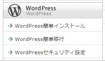 Xサーバーのwordpressインストールボタン